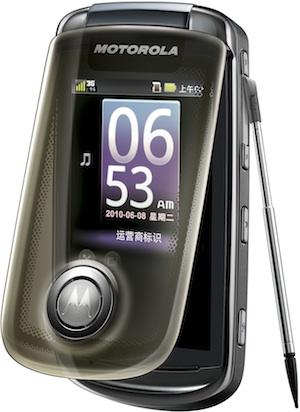 Motorola A1680 Smartphone for China